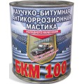 Мастика каучуко-битумная БКМ-100